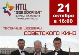 Концерт в Северодвинске