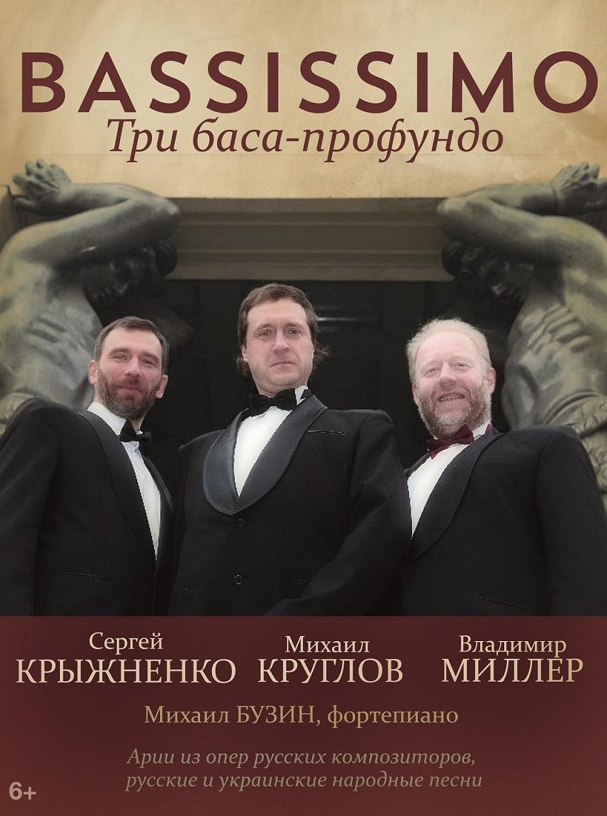 Bassissimo. Три баса-профундо в сопровождении фортепиано