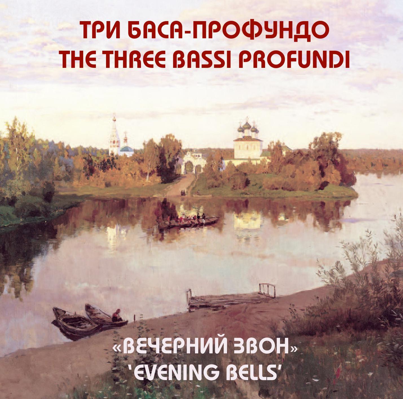 Вечерний звон. Три баса-профундо в сопровождении фортепиано